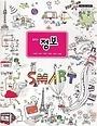 중학교 정보 전학년 교과서 (천재교육-김현철)