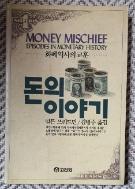 돈의 이야기 - 화폐역사의 교훈