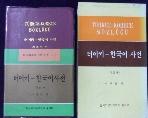 터어키- 한국어 사전 9788974640347 /사진의 제품 ☞ 서고위치:RN +1  *[구매하시면 품절로 표기 됩니다]