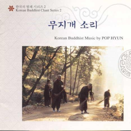 한국의 범패시리즈 2 <무지개 소리>