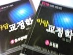 아담 교정학 세트 (2010)        /(하단참조/B)