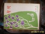부산여자중학교 / 새싹 제17호 1969년.1월 -꼭 설명란참조