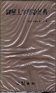 도해토목용어사전 1989년 3판