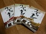 거상의 혼(1~3)(전3권)세트/2007년초판본 /실사진첨부/88