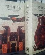 장미의 이름 (상하권) (신판)
