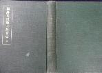 조선기독교급외교사 [ 朝鮮基督敎及外交史 ]    [초간본] /사진의 제품   ☞ 서고위치:MP 2