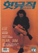핫뮤직 (HOT MUSIC) 1994년 12월호