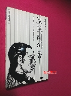 로트레아몽(오늘의시민서당 16) //118-6