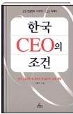 한국CEO의 조건 - 경영 컨설턴트 이해익의 CEO에세이(양장본) 1판 1쇄