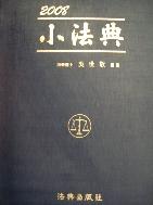 2008 소법전 (CD포함)
