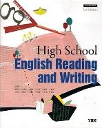 고등학교 영어독해와 작문 교과서