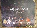 사계절 / 사물놀이 이야기 + CD1장 / 곽영권 그림. 김동원 글 -아래참조
