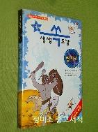 생생 쏙 도감 :별자리(워크북 포함)  //ㅊ30