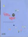2016년형 8차 고등학교 기하와 벡터 교과서 (미래엔 이강섭) (417-4)