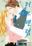 러브 팬텀.1-9(8.9새책드림)-2019.09.깨끗