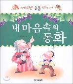 마음속의 동화 - 저학년논술다지기 1판1쇄