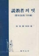 설교자의 벗 - 요약설교 120편 (남주석 목사, 1983년 초판) [양장]