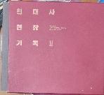 현대사 현장기록 2 - 총 3권 세트- 대한민국역사박물관 아카이브 자료집 2- -새책수준-아래사진,설명참조-