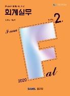 2020 I Can! FAT 회계실무 2급 - 한국공인회계사회 지정 AT자격시험 전문 수험서