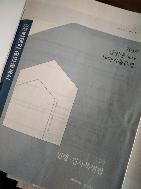 민법 민사특별법 테마기출문제(공인중개사 1차)(2019)(합격기준 박문각)