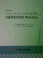 식품영양위원회 Workshop - 제50차 한국지질ㆍ동맥경화학회 추계학술대회