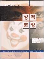 성격분장 (Character make-up의 시작!) (정기운, 2003년) [밑줄, 필기 약간 있음 / 우측면 이름 있음]