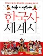 처음 시작하는 한국사 세계사