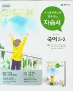 2020년 정품 - 중학교 국어 3-2 자습서  (박영목 / 천재교육) (2020년)  2015 개정교육과정