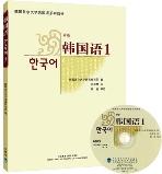韓國語 1 한국어 1