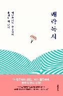 쾌락독서 / 문유석
