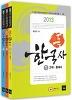 2013 독 한국사 - 전3권