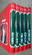 만화 세계의 문학 マンガ世界の文學 (1~5)  [일본만화]