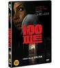 [DVD] 100 FEET - 100 피트 (미개봉)
