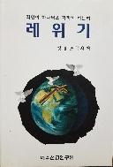 레위기 - 죄인의 하나님을 가까이 하는 법 [양장본] 초판1쇄