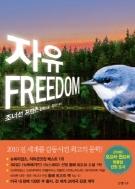 자유 (FREEDOM )-조너선 프랜즌