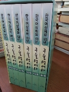 한국여성체육 100년 구술생애사