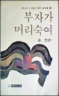 부자가 머리숙여 판소리 스타일의 봉이 김선달 전 측면변색