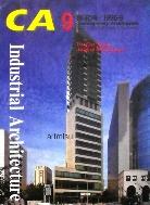 CA 9 현대건축 (Contemporary Architecture) 1996-9 흙 건축 산업시설