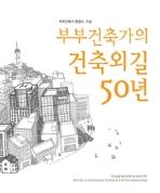 부부건축가의 건축외길 50년 - 원정수,지순부부의 건축이야기 2판1쇄