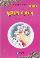 별자리 이야기(세계명작42) 1999년 초판