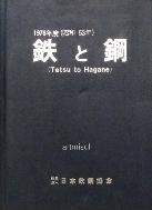 鐵 と 鋼 철 과 강 : Tetsu to hagane 1978 (昭和53年)