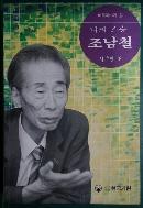 나의 스승 조남철 -바둑이야기3
