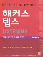 해커스 텝스 LISTENING★단어장없음★ #