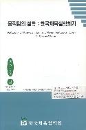 움직임의 철학 : 한국체육철학회지 (2013년 3월) (제21권 제1호, 통권 53호)