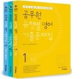 2018 이동기 공무원 유형별 영어 기출문제집★전3권 중 제 1,3권만 있음★ #