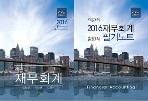 2016 객관식 재무회계, 객관식 재무회계 필기노트 (14판 / 총2권)