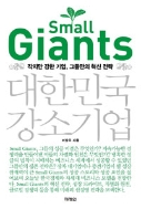 Small Giants 대한민국 강소기업