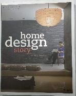 HOME DESIGN STORY :인테리어 스타일리스트 조희선의 개조 노하우