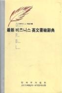 최신 비즈니스 영문서한사전-양장.박스-1992.