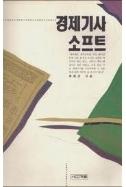 경제기사 소프트 - 경제기사 직독직해를 위한 책 초판인쇄